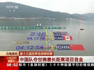 [视频]第十三届世界龙舟锦标赛:中国队夺世锦赛长距离项目首金
