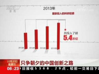 [视频]数说五年:只争朝夕的中国创新之路