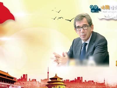 [视频]驻华大使花式点赞中国
