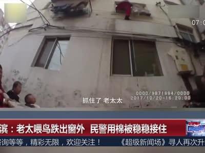 [视频]老太喂鸟跌出窗外 民警用棉被稳稳接住