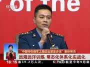 """""""中国特色强军之路迈出坚定步伐""""集体采访:远海远洋训练 常态化体系化实战化"""