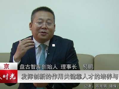【报告专家谈】盘古智库理事长易鹏:让湖南成为展示中国梦的一扇窗 时刻与新时代共成长