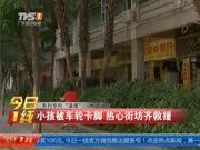 """系列专栏""""温度"""":佛山禅城——小孩被车轮卡脚 热心街坊齐救援"""