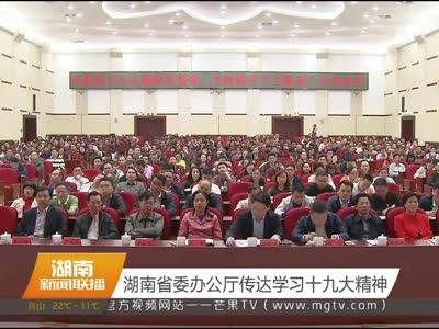 2017年10月29日湖南新闻联播