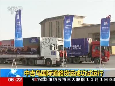 [视频]中吉乌国际道路货运成功试运行