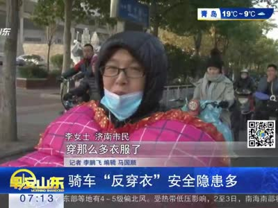 """[视频]骑车""""反穿衣""""安全隐患多"""