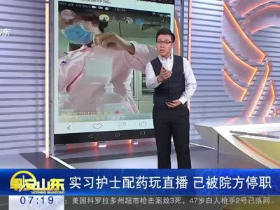 [视频]实习护士配药玩直播 已被院方停职