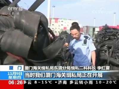 """[视频]厦门海关 """"蓝天行动""""打击""""洋垃圾"""""""