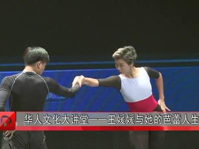 华人文化大讲堂——王媛媛与她的芭蕾人生