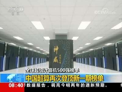 [视频]全球超级计算机500强榜单 中国超算再次登顶新一期榜单