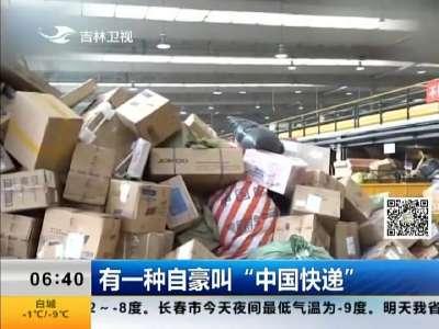 """[视频]有一种自豪叫""""中国快递"""""""