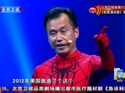 """陈颂东展示他的""""蜘蛛侠爬墙机""""-机会来了20171115"""