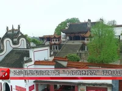 """长沙县㮾梨街道开展""""十好道德模范""""评选活动"""