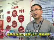 台湾媒体探访了这家大陆科技公司 揭秘应届生32万起薪的地方是如何工作的