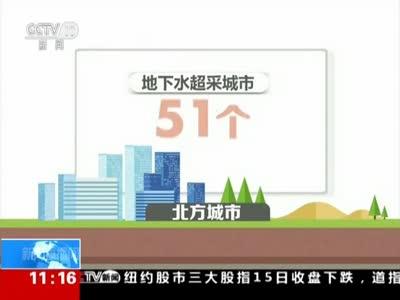 [视频]中国地质调查局:我国完成首个城市地质综合报告