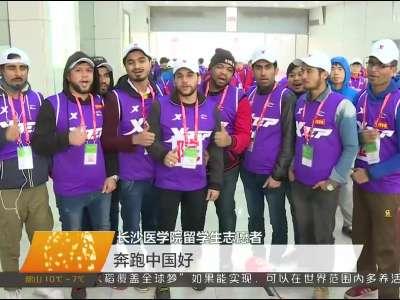 2017长沙国际马拉松赛开跑 中国选手夺冠