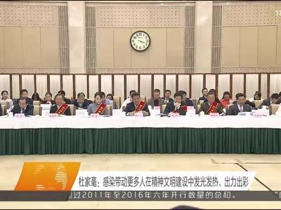杜家毫与湖南省参加全国精神文明建设表彰大会代表 和第六届全国、全省道德模范及提名奖获得者座谈 乌兰主持
