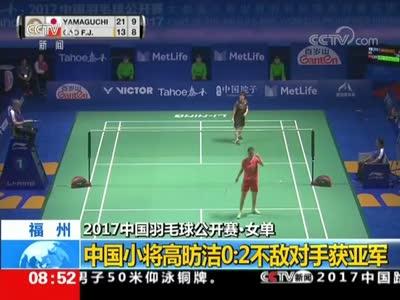 [视频]中国羽毛球公开赛:谌龙胜安赛龙 中国队3年后重夺男单冠军