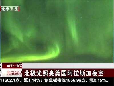 [视频]北极光照亮美国阿拉斯加夜空