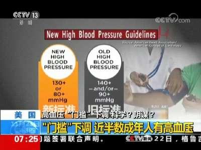 """[视频]美国 高血压""""门槛""""下调 科学?阴谋?"""