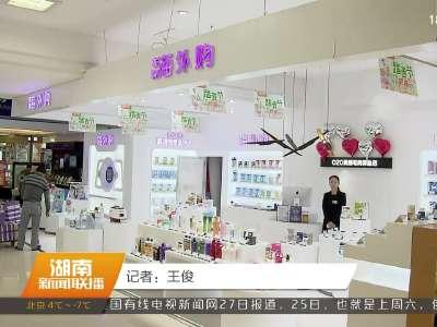2017年11月29日湖南新闻联播