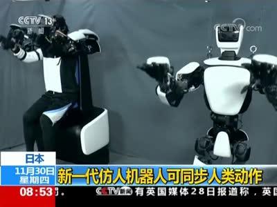 [视频]日本丰田展出新一代仿人机器人