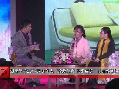 """湖南举行2017未成年人""""珍爱生命·快乐成长""""主题教育活动"""