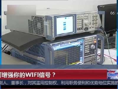 [视频]如何增强你的WIFI信号?