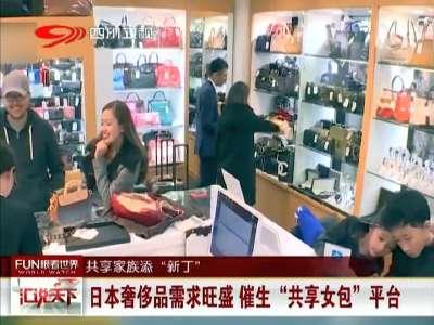 """[视频]日本奢侈品需求旺盛 催生""""共享女包""""平台"""