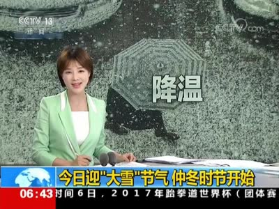 """[视频]今日迎""""大雪""""节气 仲冬时节开始"""