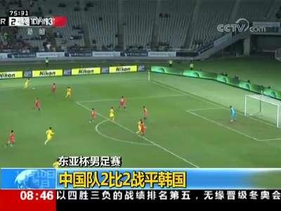 [视频]东亚杯男足赛 中国队2比2战平韩国