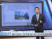 福州自贸片区再取消5项行政审批服务事项