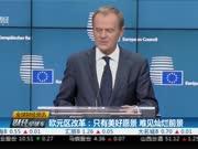 欧元区改革:只有美好愿景 难见灿烂前景