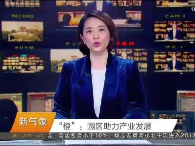 2017年12月11日湖南新闻联播