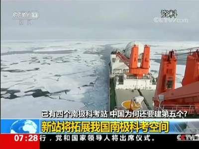 [视频]关注中国第34次南极考察:中国在南极已建成四座科考站