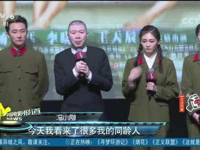 [视频]贺岁档宣传战:《芳华》在京首映 冯小刚向青春致敬