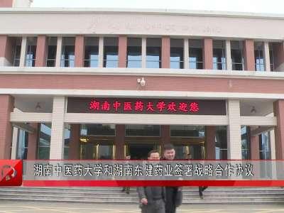 湖南中医药大学和湖南东健药业签署战略合作协议