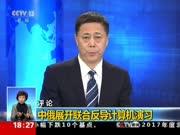评论:中俄展开联合反导计算机演习