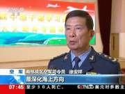 """中国空军多型战机成体系""""绕岛巡航"""":东部战区空军司令——常思打赢之责"""