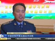 """中国空军:多型战机成体系""""绕岛巡航"""""""