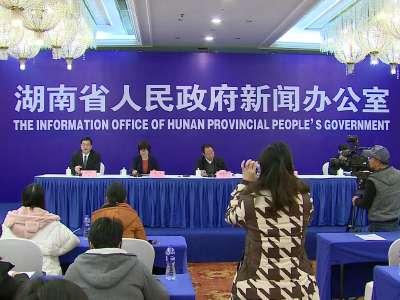 【全程回放】《湖南省残疾预防行动计划(2017-2020年)》新闻发布会
