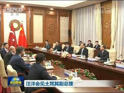 [视频]汪洋会见土耳其副总理