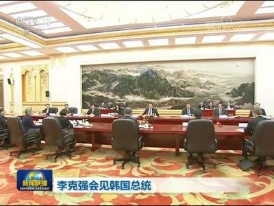 [视频]李克强会见韩国总统