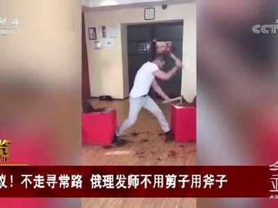 [视频]惊呆了!理发师理发不用剪刀用斧头