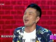 《喜乐汇》20171221:周云鹏喜剧爆笑上演