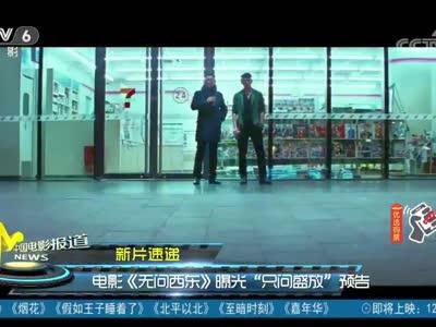 """[视频]电影《无问西东》曝光""""只问盛放""""预告"""