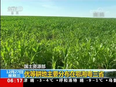 [视频]国土资源部:全国耕地质量水平总体稳定