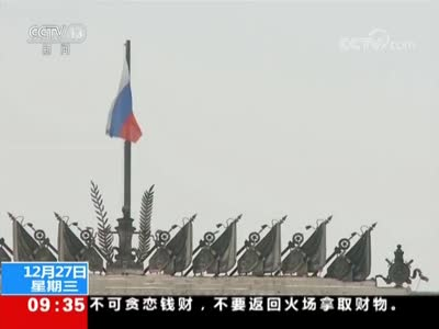 [视频]俄宣布完成北极军事基础设施建设