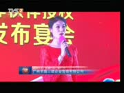 广东广播电视台南方卫视播出《唐三镜挂牌仪式》