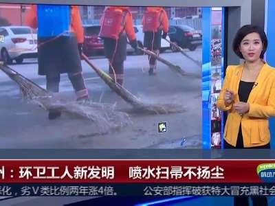 [视频]郑州:环卫工人新发明 喷水扫帚不扬尘